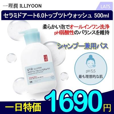 イリユン Ceramide ato 6.0 top to toe wash 500ml ILLIYOON / 韓国コスメ