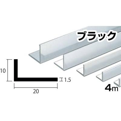 アルミ アングル ブラック 1.5mm 10×20×4000 5カット無料  当日から翌日出荷 1.5×10×20  長さ4m アルミ型材 10x20 不等辺アングル