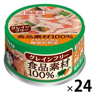 いなば 食品素材100% グレインフリー とりささみ&緑黄色野菜 国産 85g 24缶 ドッグフード ウェット 缶詰