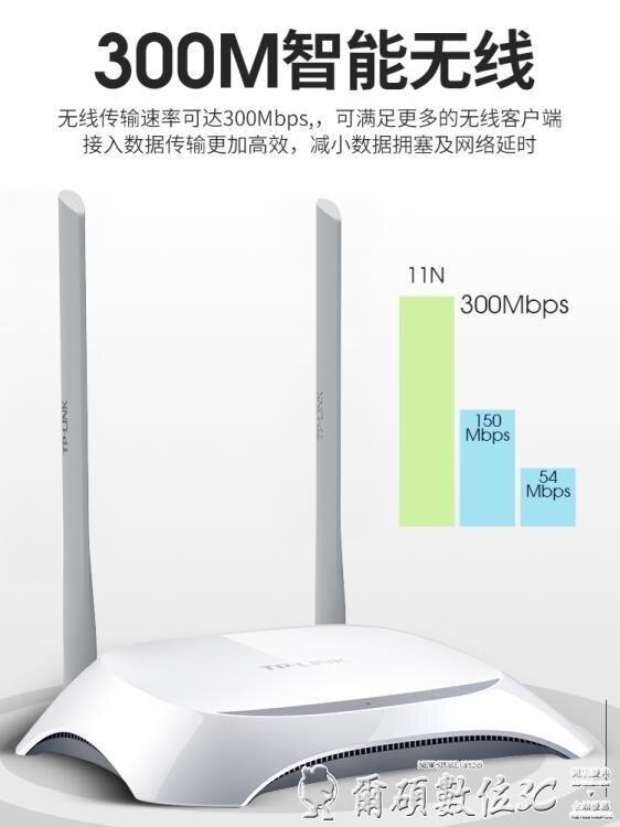 路由器家用無線路由器2天線300M網絡WIFI智慧穿墻王TL-WR842N高速光纖爾碩數位