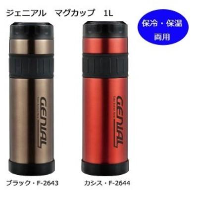 ジェニアル マグカップ 1L 保冷 保温両用 ブラック F-2643
