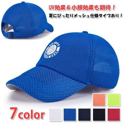 キャップ メッシュ 通気 メンズ スポーツ 夏 大きいサイズ サイズ調整 CAP ゴルフ アウトドア 登山 旅行 カジュアル 優品 セール