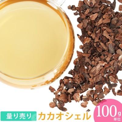 カカオシェル ( 100g単位 ハーブ量り売り )  (ポストお届け可/40)(2007h)