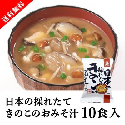 [送料無料] メール便 しあわせいっぱい 日本の採れたてきのこのおみそ汁 10食セット