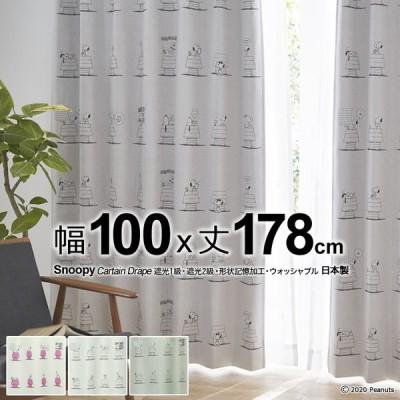 日本製 スヌーピー カーテン デイリーライフ 幅100×丈178cm  遮光1級・遮光2級  形状記憶 ウォッシャブル Drape ドレープ ※1枚入り