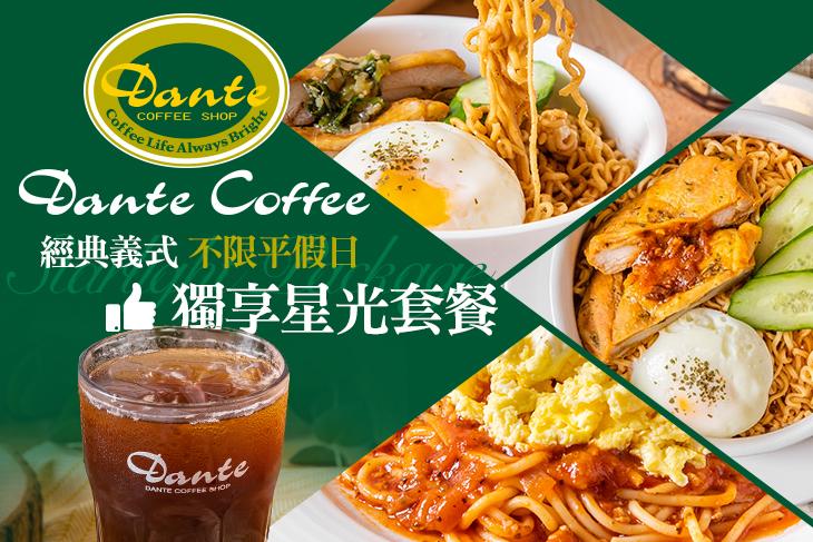 【多分店】Dante Coffee 丹堤咖啡 #GOMAJI吃喝玩樂券#電子票券#中式