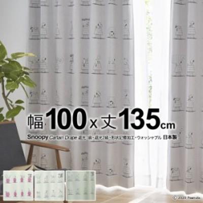 日本製 スヌーピー カーテン デイリーライフ 幅100×丈135cm 遮光1級 形状記憶 ウォッシャブル Drape ドレープ ※1枚入り