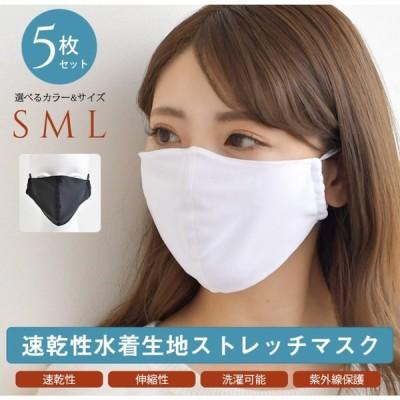 ストレッチ水着素材マスク 黒Mサイズ5枚組(1枚300円)