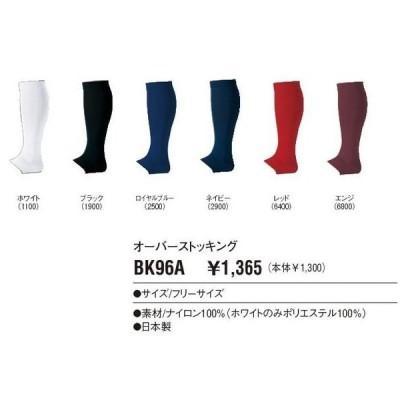 〔ZETT ゼット〕オーバーストッキング (全6色)☆BK96A