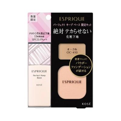 化粧下地 コンシーラー ESPRIQUE(エスプリーク) パーフェクト キープ ベース 限定キット2(本品+シンクロフィット パクト UV(OC-41