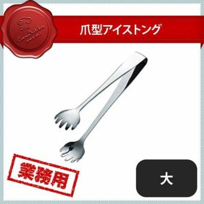 TK 18-0 厚手爪型アイストング 大(084122) キッチン、台所用品