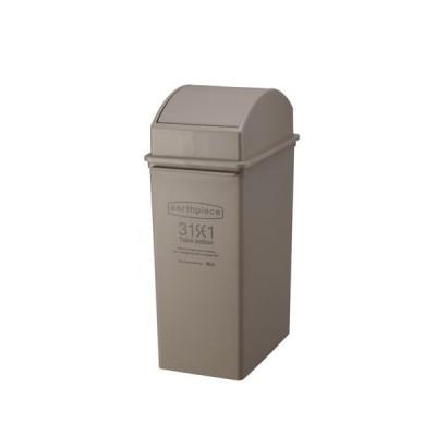 ゴミ箱 スイングダスト 深型 earthpiece アースピース ブラウン