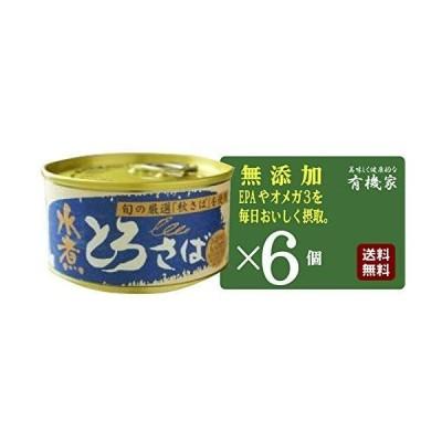 無添加 さば缶 とろさば・水煮 180g×6個 送料無料 コンパクト 脂がのって美味しい三陸沖の秋さば(マサバ)を限定し、対馬の塩と純米酢だ