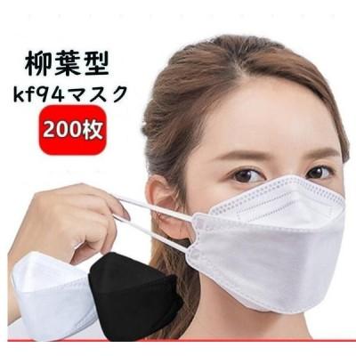 マスク 4層構造 (N95同級) ダイヤモンドマスク 200枚 柳葉型 Kf94 マスク 使い捨て 不織布マスク 3D立体型 飛沫対策  男女兼用メガネが曇りにくい