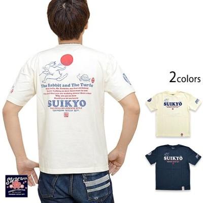 兎と亀半袖Tシャツ 粋狂 SYT-190 すいきょう 和柄 和風 エフ商会 うさぎ ウサギ カメ 鳥獣戯画