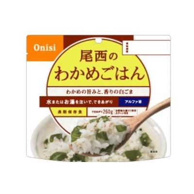 尾西食品 アルファー米(わかめご飯)1食分 防災 非常持出袋 防災準備 アウトドア 防災グッヅ