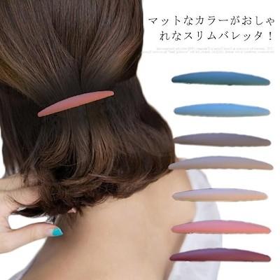 バレッタ 細め ヘアクリップ 髪留め ヘア シンプル マットカラー ヘアピン 人気 ヘアアクセサリー