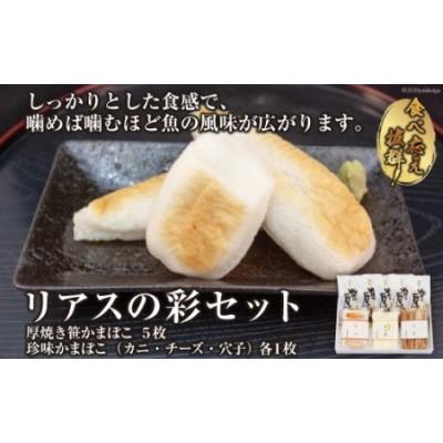 いちまる リアスの彩セット(笹かまぼこ・珍味かまぼこ3種)