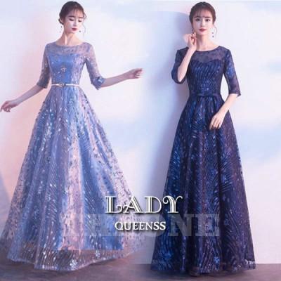 カラードレス 大人 声楽演奏会用ドレス ウエディングドレス スパンコール全体 キラキラ 贅沢ドレス パーティードレス スパンコールがきらめく