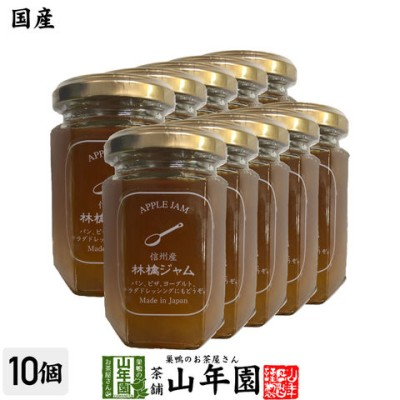 【国産】信州産林檎ジャム 150g×10個セット りんごジャム アップルジャム APPLE JAM Made in Japan 送料無料 国産 緑茶 ダイエット ギフト プレゼント 母の日 父の日 2021 プチギフト お茶 内祝い 早割