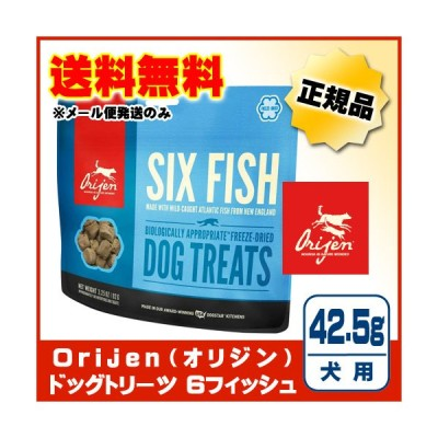 Orijen フリースドライ ドッグトリーツ 6フィッシュ 45g [オリジンジャパン]