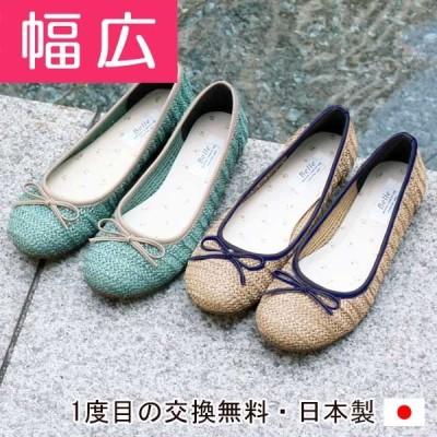 バレエシューズ むぎわら風 麦わら ストロー パナマ ジュート パンプス レディース 婦人靴 日本製 幅広特注 A6640