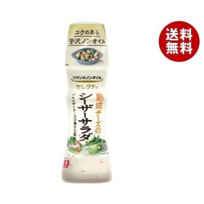 送料無料 理研ビタミン リケンのノンオイル セレクティ 熟成チーズのシーザーサラダ 150mlペットボトル×12本入