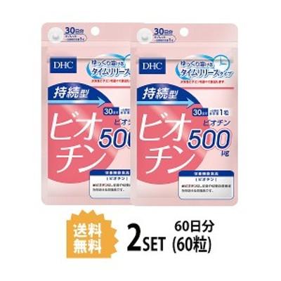【2パック】 DHC 持続型ビオチン 30日分×2パック (60粒) ディーエイチシー 【栄養機能食品(ビオチン)】