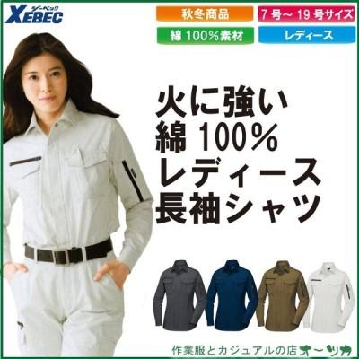 レディース綿100%長袖シャツ〈XE:2015〉