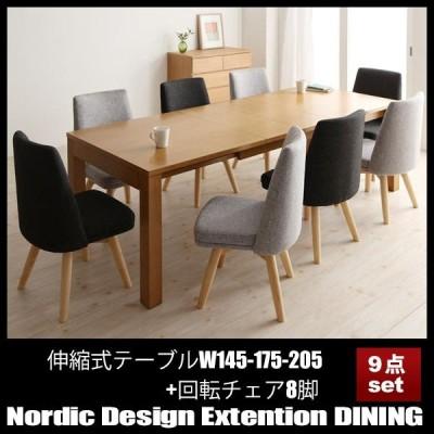 ダイニングテーブルセット 9点セット 北欧デザイン ワイド 伸縮式テーブルW145-175-205+回転チェア8脚