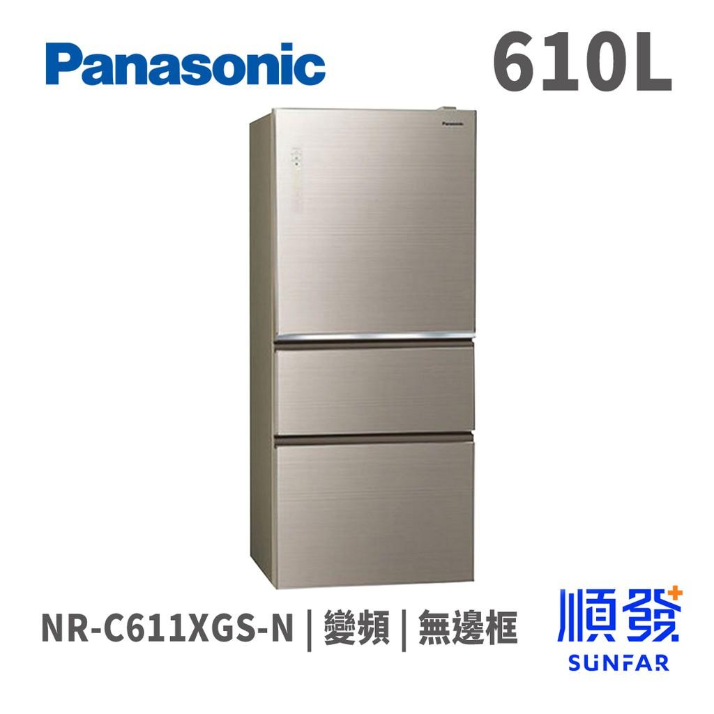 Panasonic 國際牌 NR-C611XGS-N 610L 三門冰箱 變頻 無邊框玻璃 翡翠金色