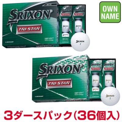【文字オンネーム】 DUNLOP(ダンロップ)日本正規品 SRIXON(スリクソン) TRI-STAR(トライスター) 2020モデル ゴルフボール 3ダース(36個入り)