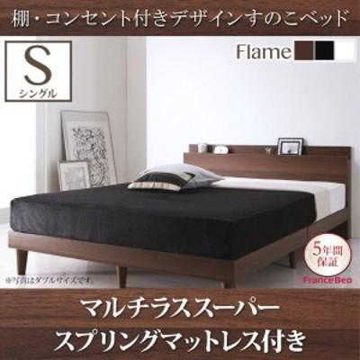 シングルベッド シングル マットレス付き マルチラススーパースプリング 棚・コンセント付きすのこベッド