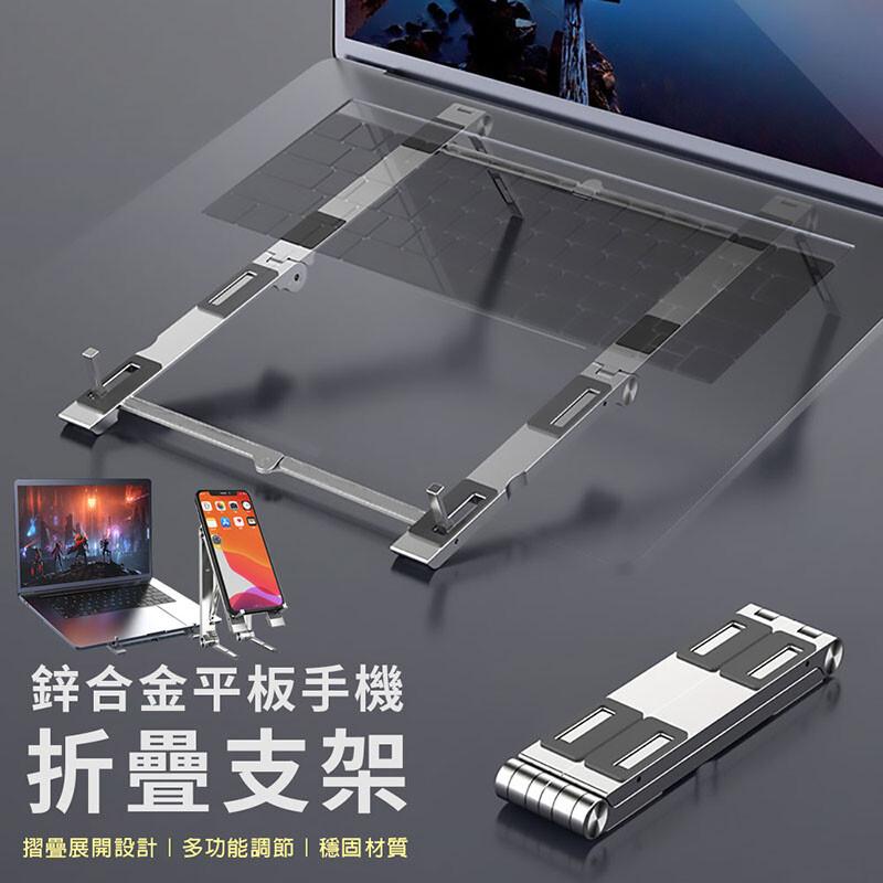 鋅合金3合1平板手機折疊支架