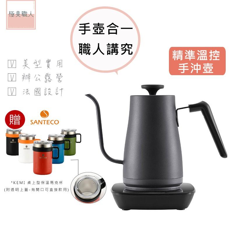 【YAMAZEN 山善】日本溫控電熱壺 YKG-C800TW 精準控溫  快煮壺 手沖壺 細口壺 恆溫電水壺 公司貨