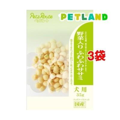 ペットネイチャー 野菜入り ふわふわササミ ( 35g*3コセット )/ ペットネイチャー