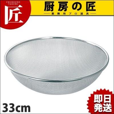 TS 18-8ステンレス 業務用揚ザル 33cm (N)