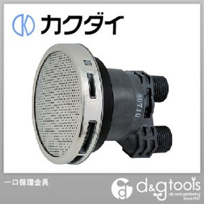 カクダイ 一口循環金具 (415-016)
