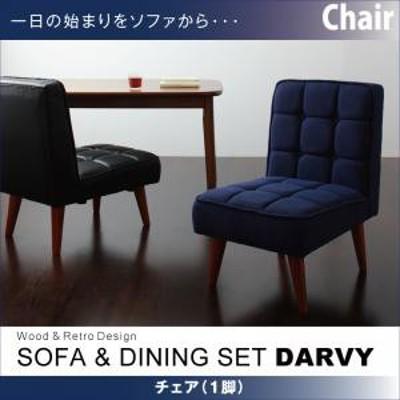 ※チェアのみ ダイニング ソファダイニング チェア チェアー 椅子 イス シンプル レトロ カフェ シンプル 木製 ウォールナット 木目 天然