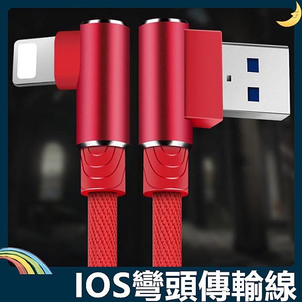 (99免運)《IOS彎頭傳輸線》折不斷雙彎頭 支援快充 USB數據線 磨砂金屬質感 蘋果IOS專用款