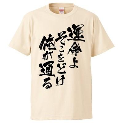 おもしろTシャツ 運命よそこをどけ俺が通る2  ギフト プレゼント 面白 メンズ 半袖 無地 漢字 雑貨 名言 パロディ 文字