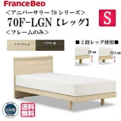 玄関渡し フランスベッド シングル アニバーサリー70 Anniversary70F-LGN S ベッドフレーム フラット・レッグ脚付タイプ(高さ2段階)ス