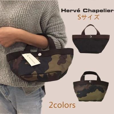 2枚目購入可能 Herve Chapelier エルベシャプリエ 704W 701C トートバッグ  ハンドバッグ Sサイズ 舟型トートバッグ レビュー書いてプレゼント無料贈呈