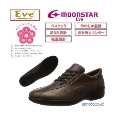 ウォーキング MoonStar ムーンスター イヴ EVE レディス コンフォートシューズ EVE258 MブラウンC ウォーキング ソフト カジュアル シューズ 靴