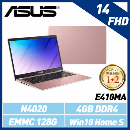 ASUS 華碩 E410 E410MA-玫瑰金(14吋/N4020/4G/EMMC 128G/W10HS) E410MA-0661PN4020