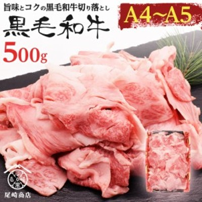 黒毛和牛 切り落とし A4等級以上(国産)500g 黒毛和牛 焼き肉 焼肉 A4 A5 ランク 高級 和牛 ギフト おいしい 肉 お肉 年末 年始 孫 家族