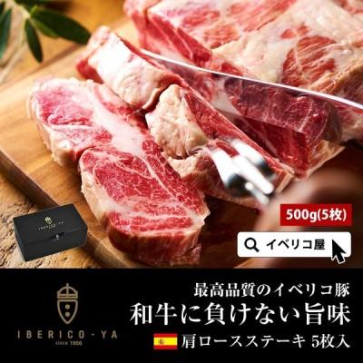 イベリコ豚 厚切り 肩ロース ステーキ 5枚入り お取り寄せ グルメ BBQ 豚肉 冷凍 イベリコ屋 ※ ロースステーキ 500g