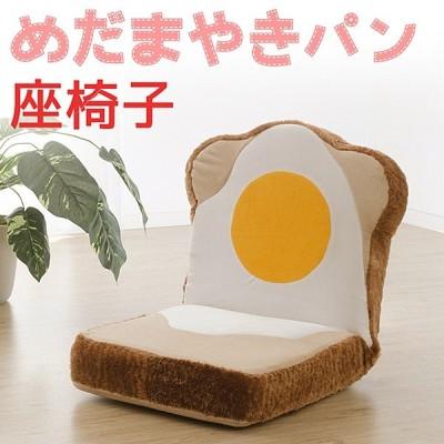 座椅子 カバーリング めだまやき食パン 10223-001