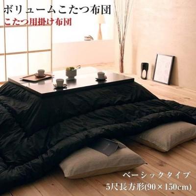 日本製こたつ掛布団ベーシック5尺長方形 (※掛け布団のみ) こたつ布団 こたつふとん 長方形型 省エネ