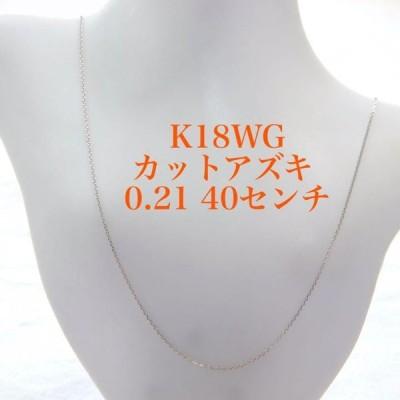 【新品】K18WG カット アズキ チェーン 40cm 線径0.21mm ホワイトゴールド ネックレス K18 WG 18K 40センチ